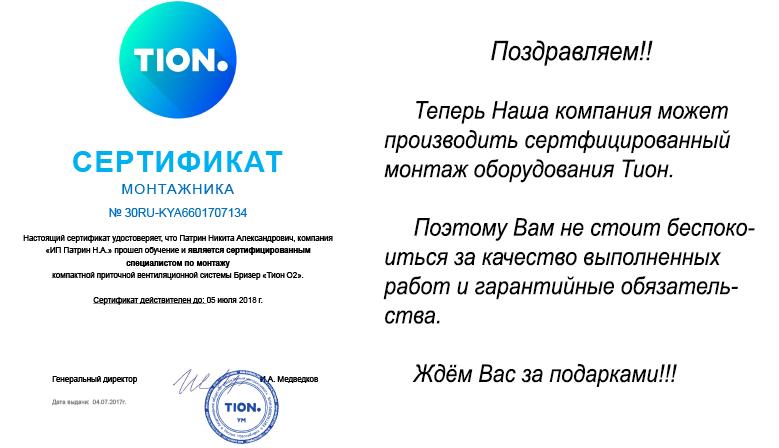 Сертификат Тион